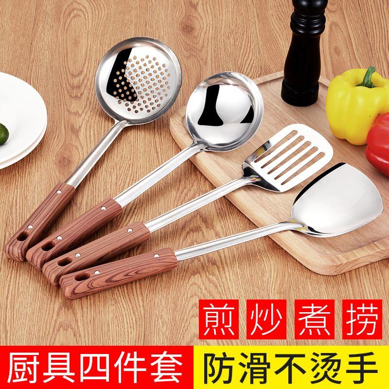 【四件套】不锈钢锅铲勺子厨房套装家用大汤勺漏勺煎铲炒菜铲子