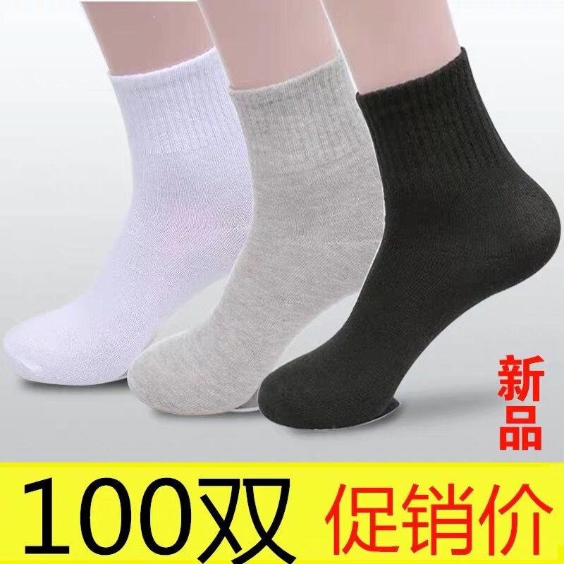 50-100双袜子男女中筒白黑色防臭足浴袜一次性免洗厂家直销批发30