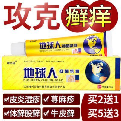 正品 原厂地球人抑菌乳膏皮铍白金止痒湿痒软膏草本包邮5送3