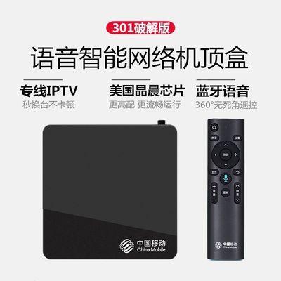 语音网络电视机顶盒全网通IPTV秒换台4K高清电视盒子家用破解版