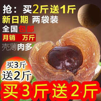 【新货】正宗莆田桂圆干肉厚批发1斤-5斤新鲜龙眼干货特产非无核