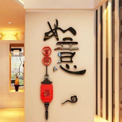 中国结吉祥如意3d立体墙贴客厅餐厅沙发电视背景墙壁装饰自粘贴画