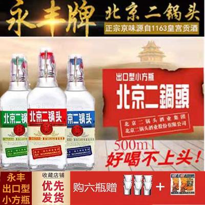 白酒永丰牌北京二锅头清香型纯粮酒出口型小方瓶42度500ml包邮