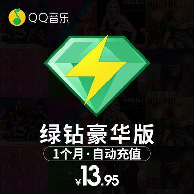 限时13.95-qq音乐绿钻豪华版1个月qq音乐vipqq音乐绿砖月卡自动充