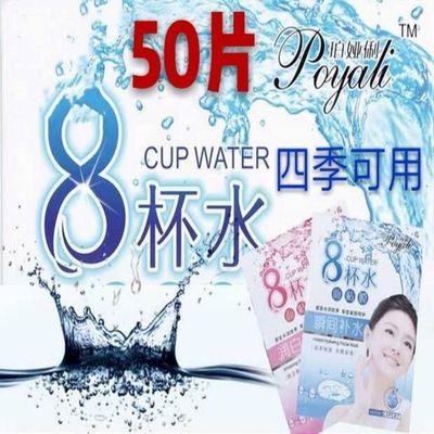 正品八杯水面膜补水美白收缩毛孔保湿淡斑蚕丝面膜学生女8杯水