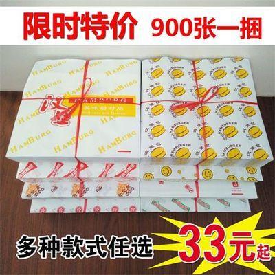 汉堡纸 防油纸袋 食品包装纸 一次性烘焙用纸 900张