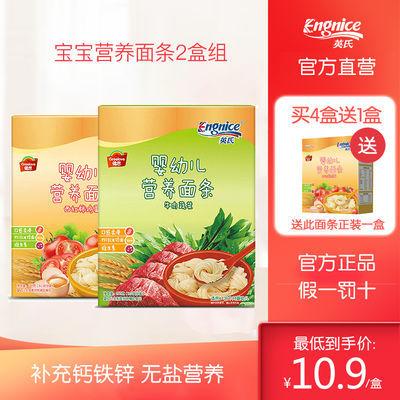 英氏宝宝面条 婴幼儿辅食 儿童无盐蔬菜面条 营养食品 240g/盒