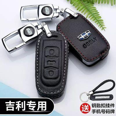 2015款吉利新远景钥匙包帝豪EC7全球鹰GX7GC7博瑞专用真皮钥匙套