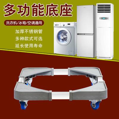 洗衣机冰箱通用底座可移动托架海尔美的小天鹅澳柯玛西门子通用架