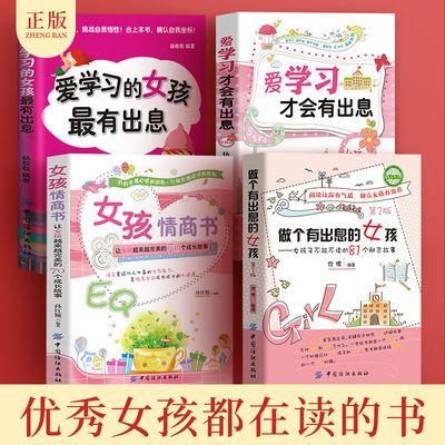 正版书籍女孩励志书籍做个有出息的女孩教育孩子的书家庭教育书籍