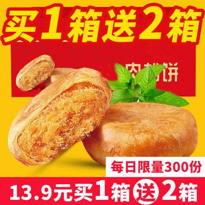 【买一送二】亿佰冠肉松饼传统糕点早餐营养点心面包美食休闲食品