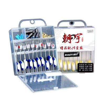 朝宇(ZHAOYU) 朝宇太空豆铅皮漂座套装组合渔具钓鱼用品小配件