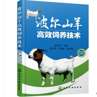 波尔山羊养殖技术大全 繁育教程饲养养殖防疾病10套 32GBU盘+1书