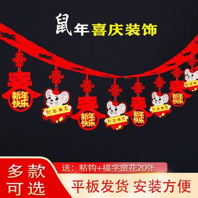 春节新年鼠年元旦装饰品拉花过年客厅商场布置福字中国结灯笼挂件