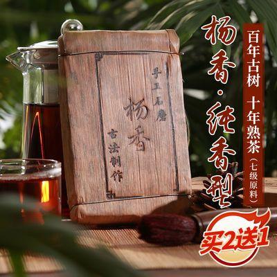 普洱茶熟茶杨梅香味砖茶云南古树普洱茶叶礼盒装养胃护胃 200g/砖