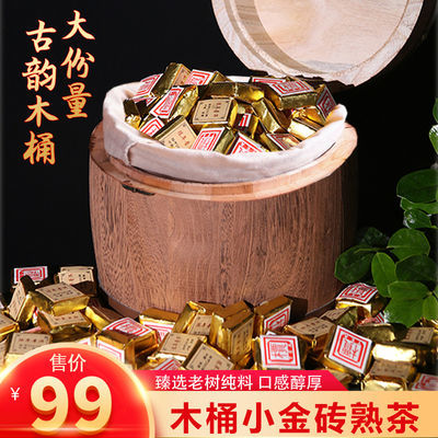 【木桶小金砖】云南普洱茶熟茶砖茶小金砖普洱茶饼勐普洱茶礼品装