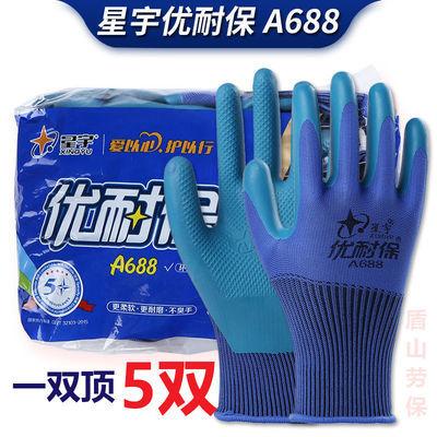 星宇优耐保A688正品手套 乳胶压纹浸胶防滑耐磨透气 星宇防护a698