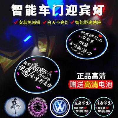 【热卖爆款】车门迎宾灯开门投影照地免接线汽车载改装饰感应地灯