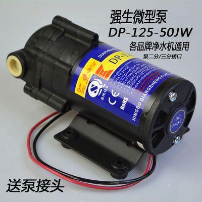 24V50G强生泵家用纯水机增压泵美的沁园净水器静音自吸泵通用配件