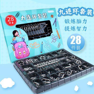 九连环28件套套装儿童学生益智玩具古典休闲解压解环解扣组合套装