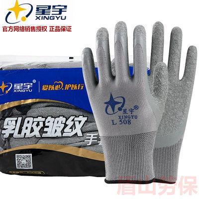 正品星宇乳胶皱纹L508透气防护挂胶防滑耐磨防水工地胶皮劳保手套