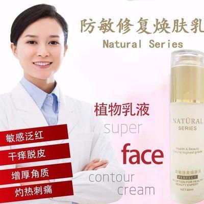 美容院防敏修复乳液增厚角质过敏感皮肤肌肤专用补水乳液去红血丝