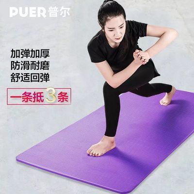 【热销百万】普尔瑜伽垫初学者防滑加长加宽加厚男女健身二三件套