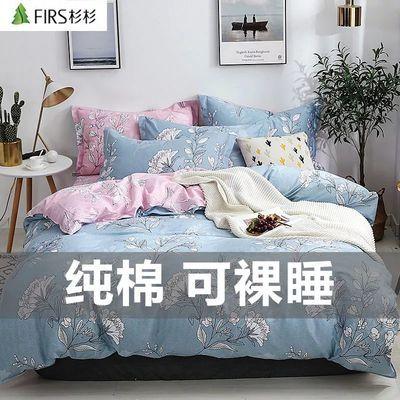 【杉杉假一罚十】100%全棉四件套斜纹纯棉床上用品被套床单4件套