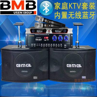 日本原装BMB450家庭KTV音响10寸卡拉OK会议家用壁挂音箱功放套装