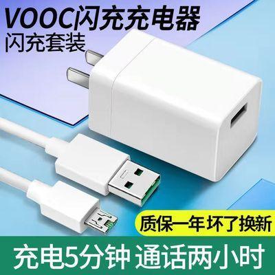 oppo充电器头r9s闪充数据线充电线r11快充头安卓手机快充充电器线