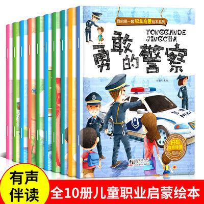 有声伴读儿童职业早教启蒙绘本认知读物3-4-5-6幼儿园大班故事书
