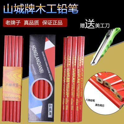 黑芯木工铅笔 山城牌正品红蓝大全工程绘图画线八角扁芯专用工地