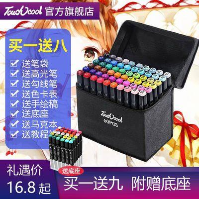 TouchCool 正品马克笔套装学生手绘动漫设计彩色笔色24色36色彩笔