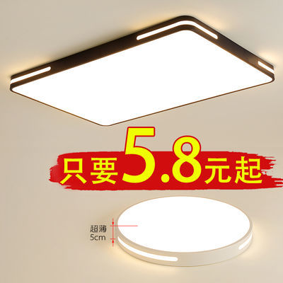 吸顶灯led长方形客厅灯圆形卧室灯现代简约北欧黑白灯具套餐组合
