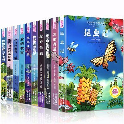 全套10册小学生课外书注音版二三年级励志故事书籍儿童课外必读书