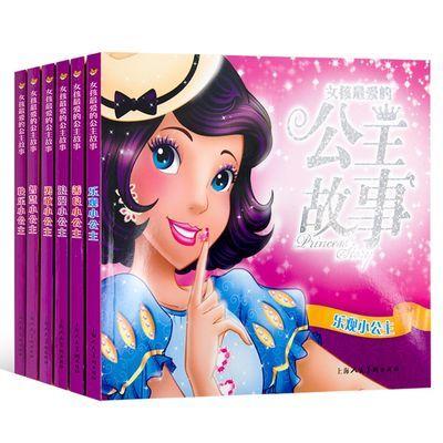 注音版小女孩芭比公主童话故事图书籍婴幼儿童早教睡前图画书绘本【3月12日发完】