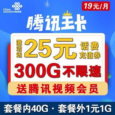腾讯王卡流量卡送话费大王卡联通号码卡电话上网卡4g流量卡手机卡