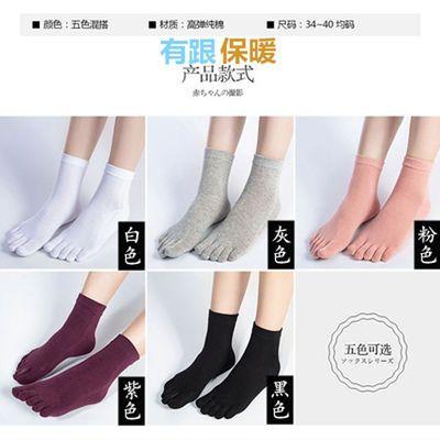 五指袜女士防臭吸汗秋冬款分趾袜子冬季可爱纯棉中筒袜纯色分趾袜
