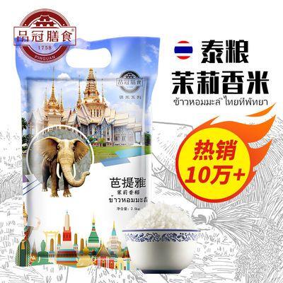 品冠膳食泰国原粮进口茉莉香米2019年大米新米长粒香米大米5斤