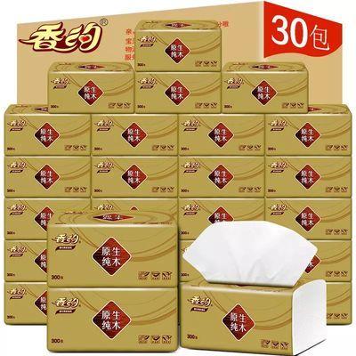 32包20包香约抽纸整箱纸巾餐巾纸纸抽卫生纸原木家用面巾纸批发