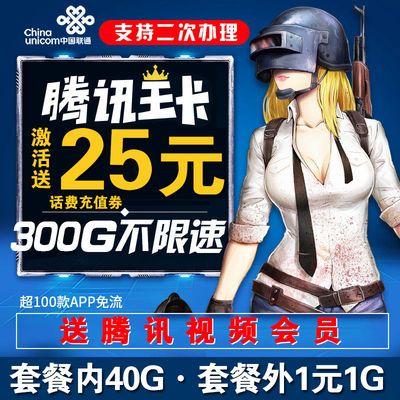 腾讯大王卡日租卡流量卡无限流量4g上网卡手机卡电话卡全国流量卡