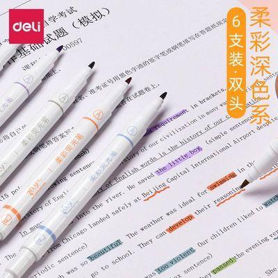 得力双头柔彩荧光标记笔学生用笔记粗划重点手账笔彩色记号笔套装