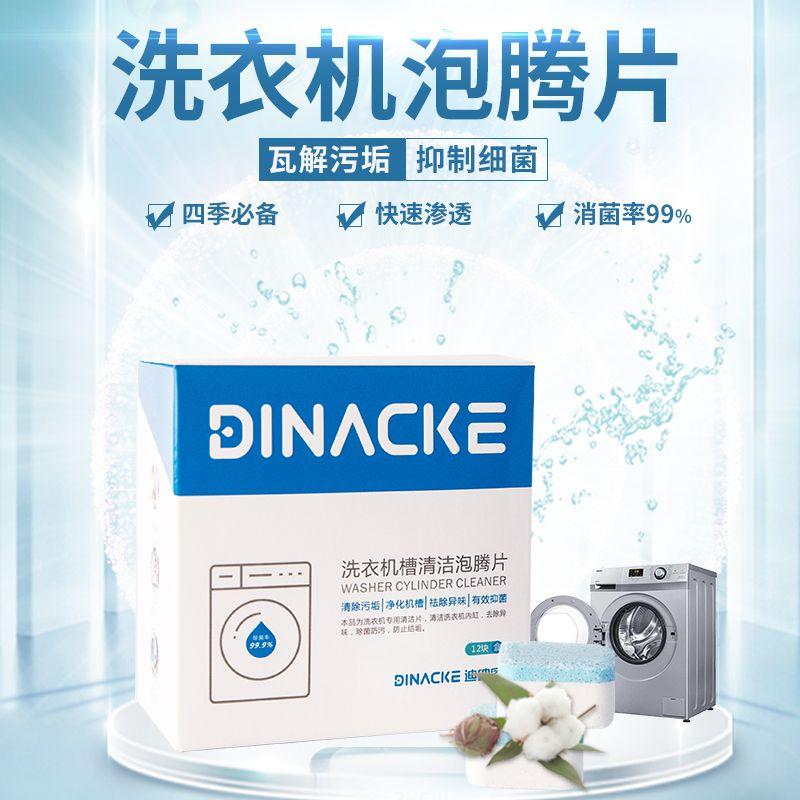洗衣机清洗剂洗衣机泡腾片全自动洗衣机槽清洁剂