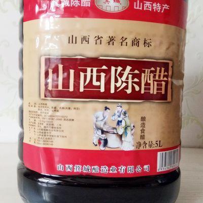 山西特产箕城陈醋5L大桶装特产食醋香醋酿造家用食用醋包邮