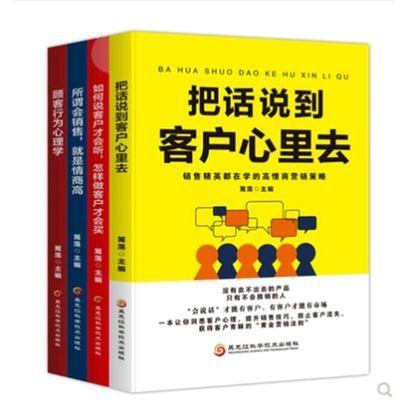 正版包邮销售技巧书高情商话术把话说到客户心里去销售心理学书籍