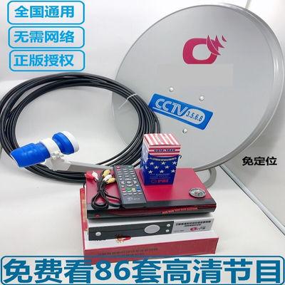 电视机顶盒户户全套接收机全国通免定位天线电视单机高清节目正版