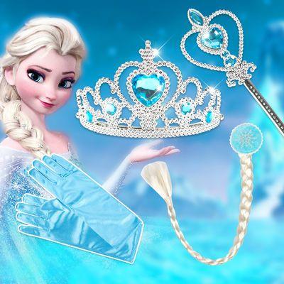 冰雪奇缘艾莎公主手套头箍假发套装王冠皇冠儿童玩具魔法棒发饰品