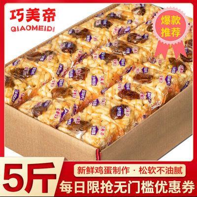 【特价5斤净重亏本抢】沙琪玛糕点无低甜休闲糖零食批发散装1斤
