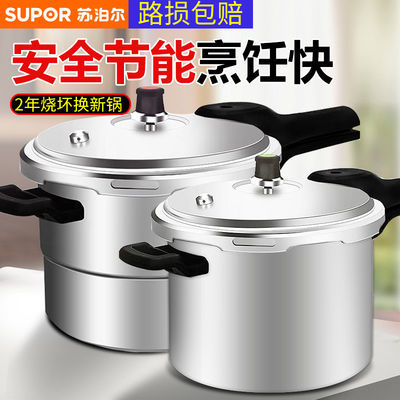 【品牌限時優惠】蘇泊爾高壓鍋家用壓力鍋燃氣煤氣灶專用防爆鍋具