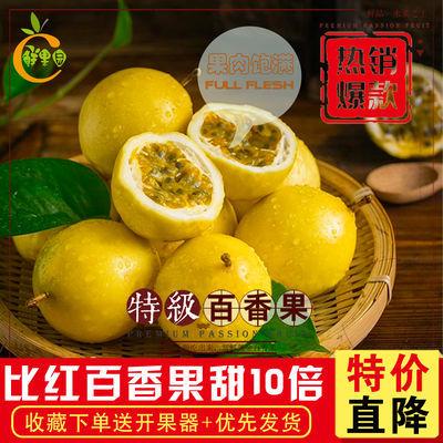 黄金百香果批发黄色百香果大果鸡蛋果西潘莲当季新鲜水果孕妇水果